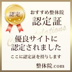 おすすめ整体院認定書優良サイトに認定されました 整体院.COM