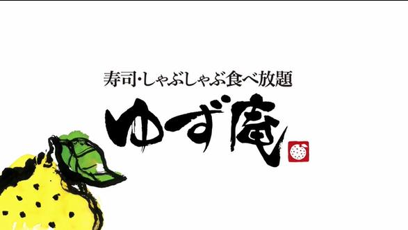 寿司・しゃぶしゃぶ食べ放題 ゆず庵新座野火止店