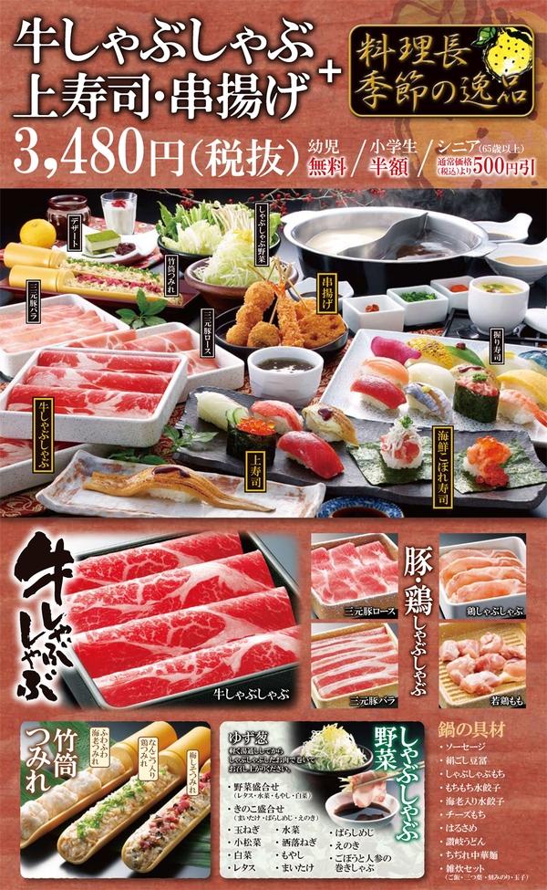 牛しゃぶしゃぶ・上寿司・串揚げ食べ放題