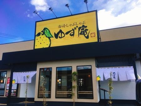 寿司・しゃぶしゃぶ食べ放題 ゆず庵所沢店