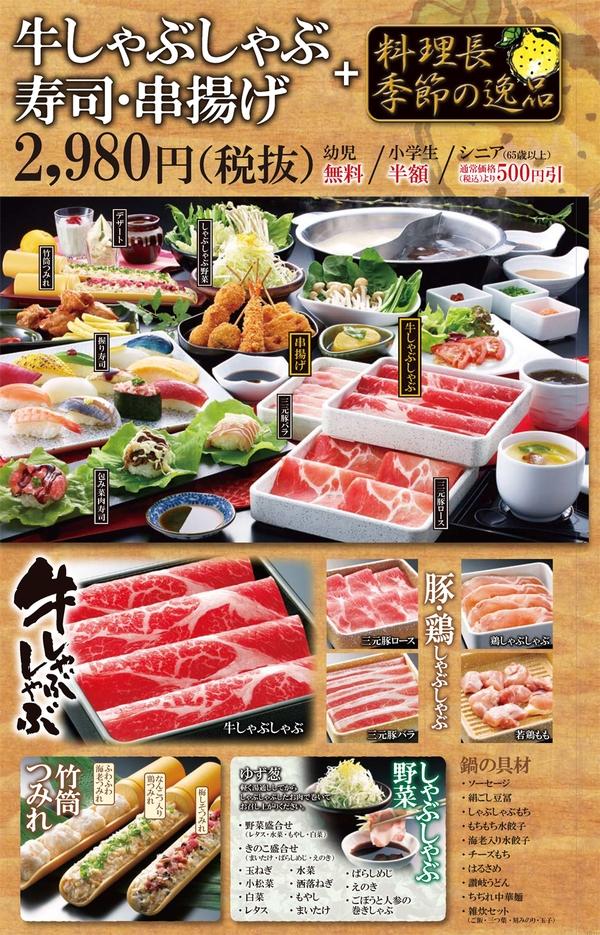 牛しゃぶしゃぶ・寿司・串揚げ食べ放題