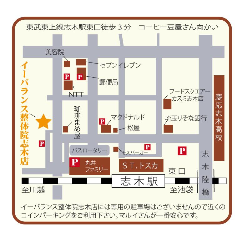 イーバランス整体院志木店駐車場地図