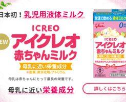 江崎グリコアイクレオ液体ミルク