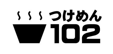 つけめん102