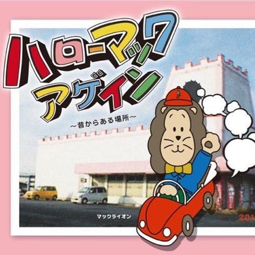 【復活!おもちゃのハローマック】東京おもちゃショーでチヨダ靴が参戦
