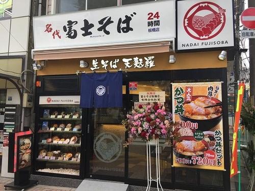 名代富士そば志木店オープン