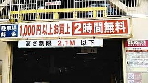 イオン新座店-4