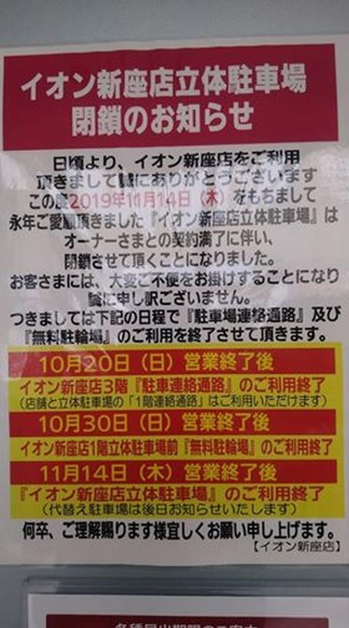 イオン新座店-3