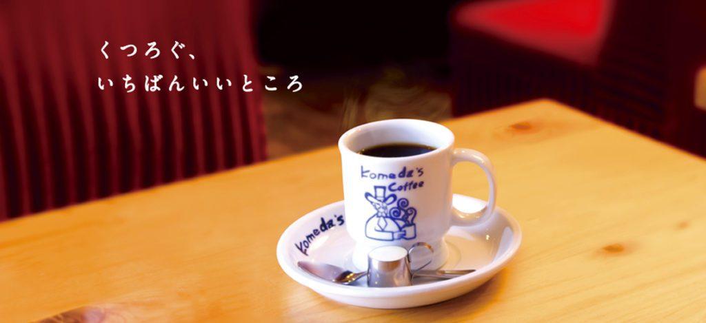 コメダ珈琲店-0