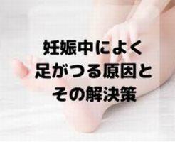 妊娠中によく足がつる原因と解決法