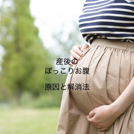 産後お腹がポッコリする原因と対処法