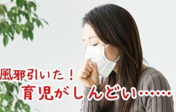 風邪を引いた時の授乳