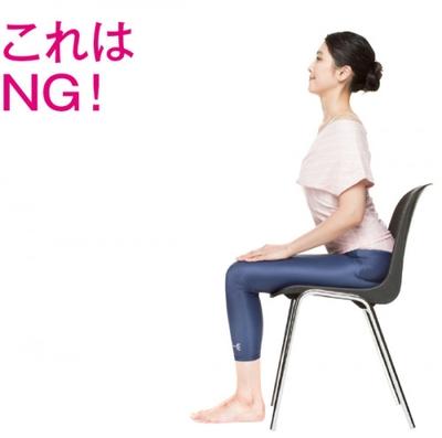 腰を反る胸を張る座り方は注意