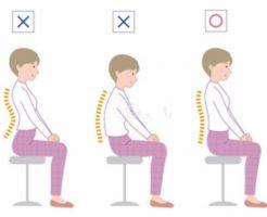 正しい骨盤にいい姿勢の座り方