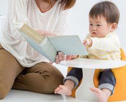 赤ちゃんから読み聞かせ