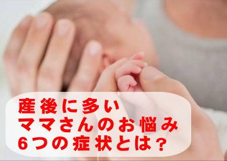 産後に多いお悩み6つの症状とは?
