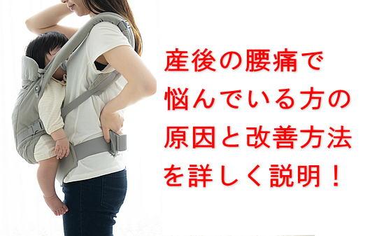産後腰痛で悩んでいるその原因と改善方法