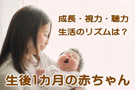 1か月の赤ちゃん