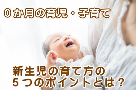0か月の育児