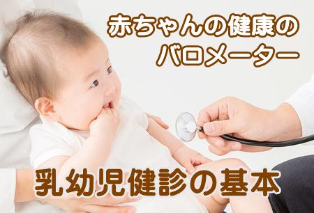 乳幼児健診の基本