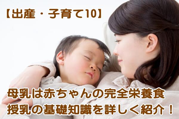 母乳の基礎知識