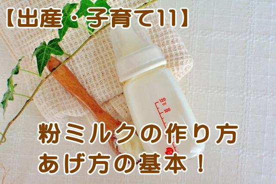 粉ミルクの作り方あげ方の基本