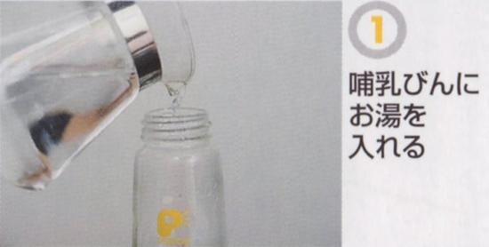哺乳瓶にお湯を入れる