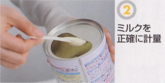 哺乳瓶に粉ミルクを計る