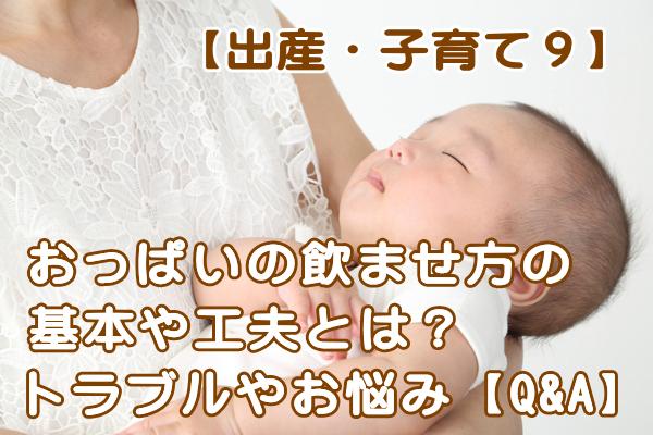 授乳の基本