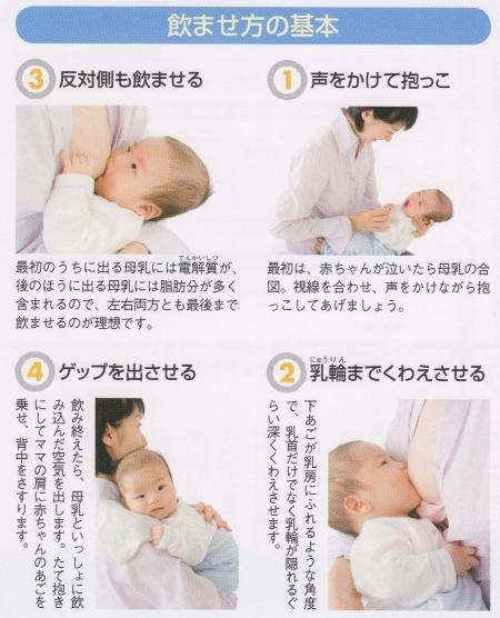 母乳の飲ませ方の基本