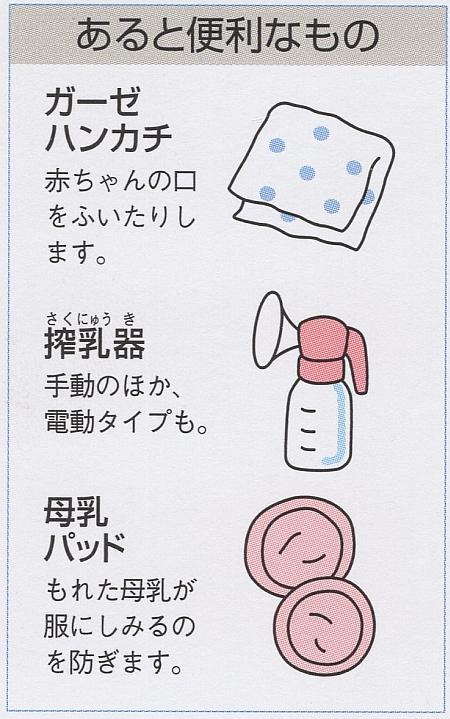 授乳時にあると便利な物