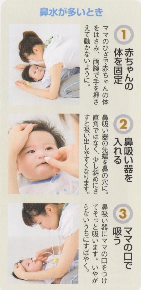 赤ちゃんの鼻のケア4