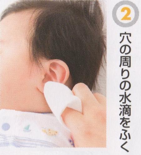 赤ちゃんの耳のケア2