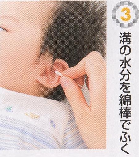 赤ちゃんの耳のケア3