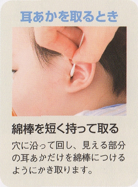 赤ちゃんの耳のケア4
