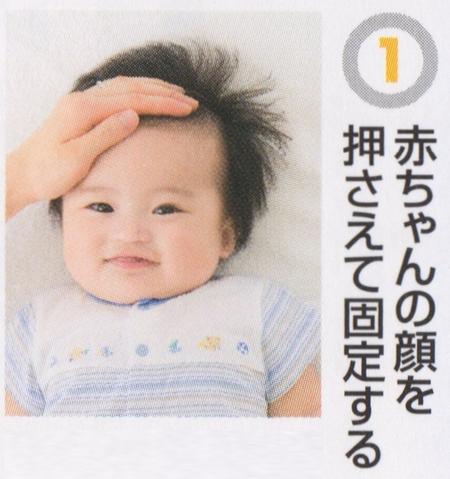 赤ちゃんの目のケア1