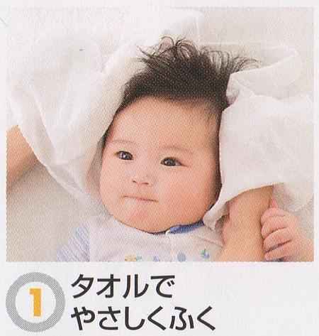 赤ちゃんの髪のケア1
