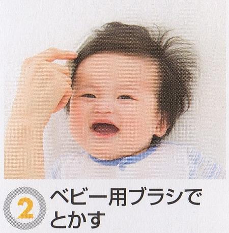 赤ちゃんの髪のケア2