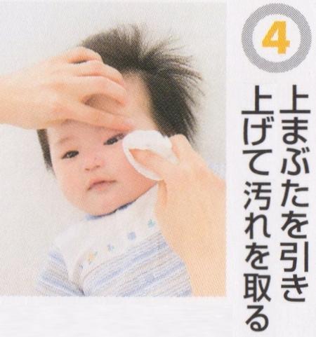 赤ちゃんの目のケア4
