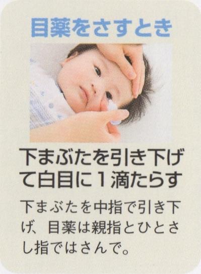 赤ちゃんの目のケア5