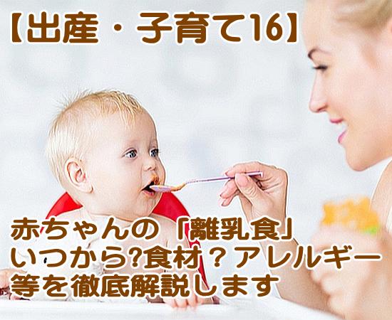 赤ちゃんの離乳食はいつから?食材は?アレルギーを徹底解説