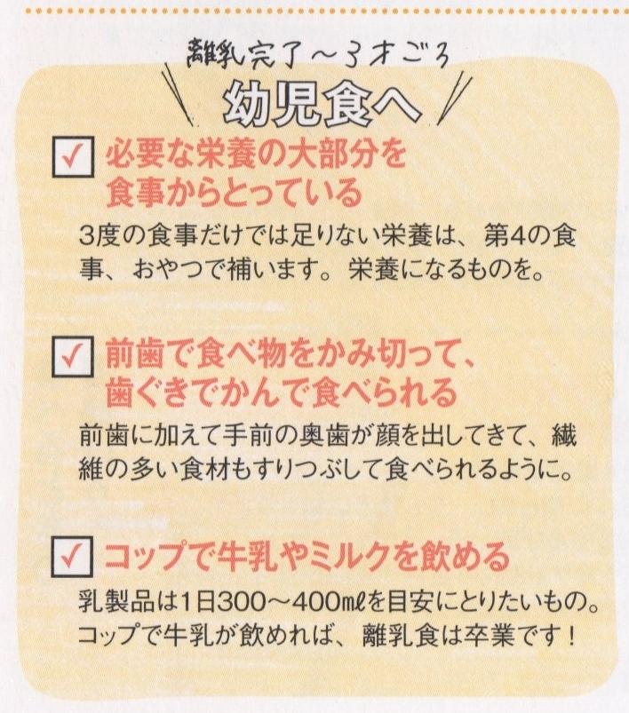 赤ちゃんの離乳食9