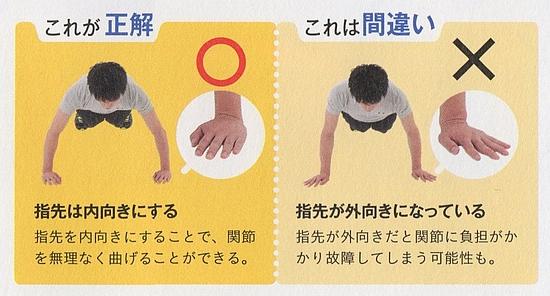 大胸筋の強化の注意