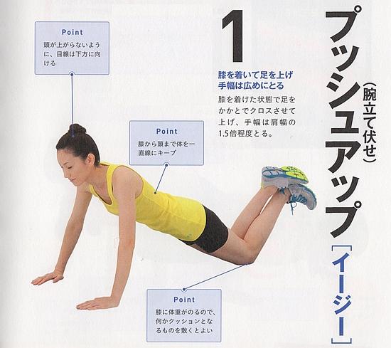 大胸筋の強化3