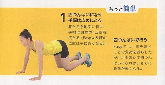 大胸筋の強化注意3