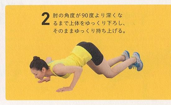 大胸筋の強化注意4