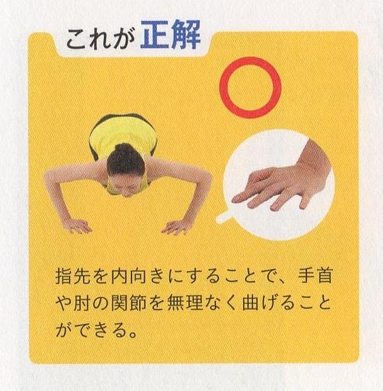 大胸筋の強化注意5