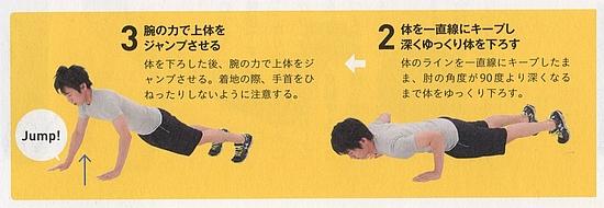 大胸筋の強化8