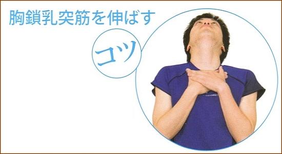 胸鎖乳突筋のストレッチ1