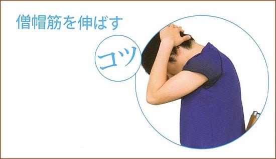 僧帽筋ストレッチ1